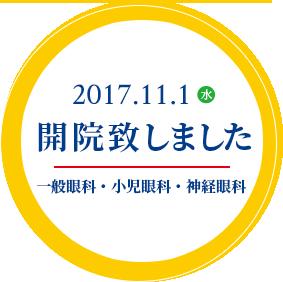 11月1日(水)新規開院 一般眼科・小児眼科・神経眼科